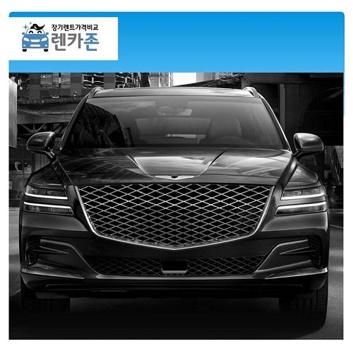 GV80 장기렌트카 신차 리스 홈쇼핑 프로모션