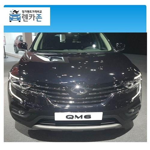 르노 QM6 장기렌트 2.0 디젤 장기렌터카