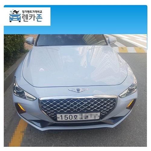 서울 장기렌트카 G70 신차장기렌트