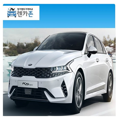 K5 신차장기렌트카 특판비교