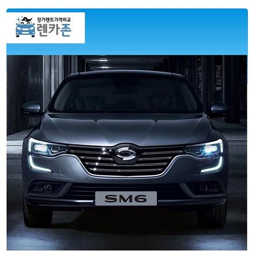 SM6 장기렌터카 2.0 가솔린